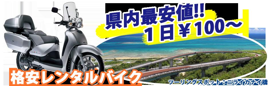 沖縄マリンスポーツ