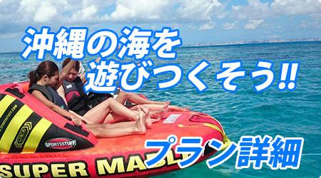 沖縄の海を遊びつくそう