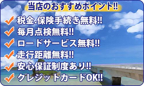那覇空港・那覇市内の送迎無料!