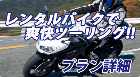 レンタルバイクプラン詳細