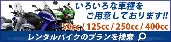 PC用レンタルバイクのプランを検索